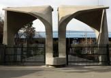 باشگاه خبرنگاران - دانشگاه تهران امریه سربازی پذیرش میکند