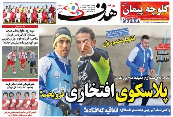 استقلال،پلاسکوی فوتبال/جباروف و آندو روی هوا/آقای گل به رکورد هادی رسید
