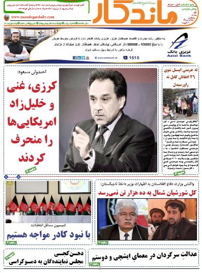 سرخط روزنامههای امروز افغانستان/ 6 دلو