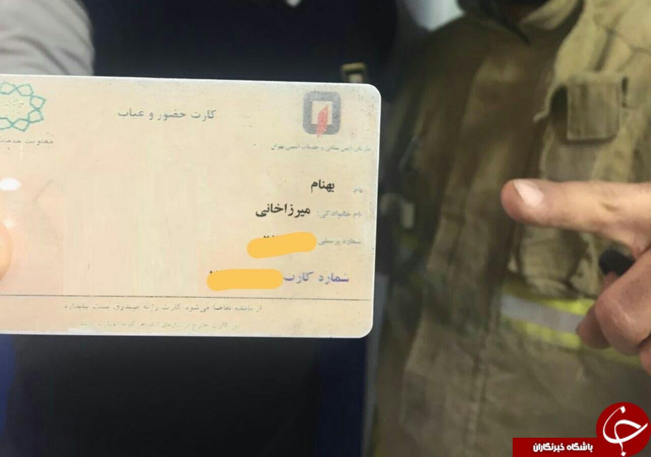 تصویری دیده نشده از مدارک یک آتش نشان شهید