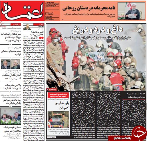 از تراژدی بی پایان پلاسکو تا فرمان ضد ایرانی