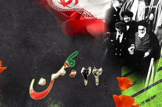 دعوت رئیس دانشکده دارالفنون بجنورد از دانشجویان جهت شرکت در راهپیمایی 22 بهمن
