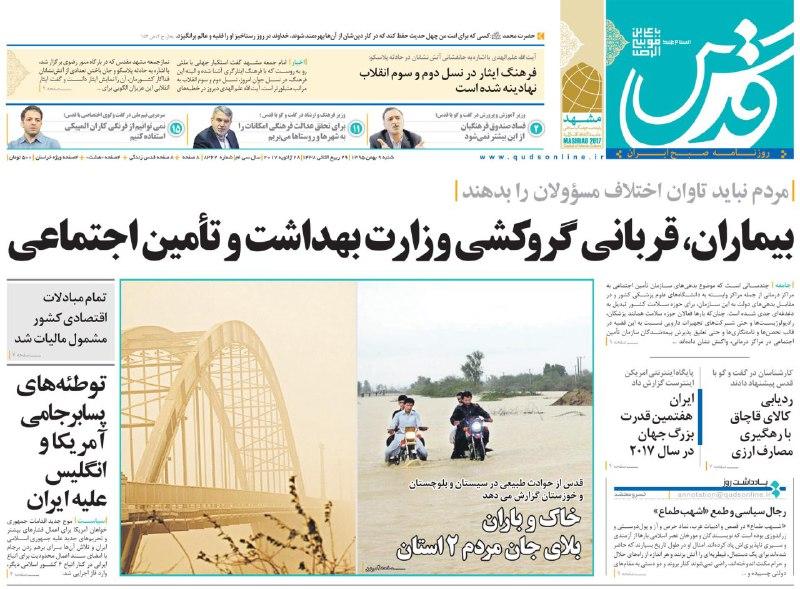 از ماجرای بخشش 150 میلیون دلاری احمدی نژاد به تاجیکستان تا برداشتن خشت آخر تراژدی پلاسکو
