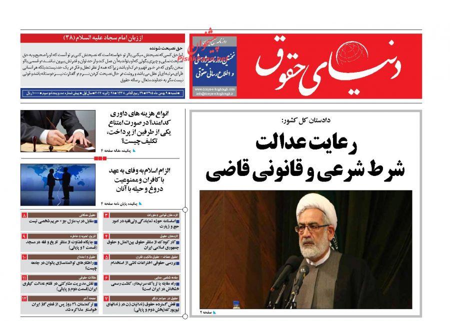از هدیه 150 میلیون دلاری احمدی نژاد به تاجیکستان تا برداشتن خشت آخر تراژدی پلاسکو