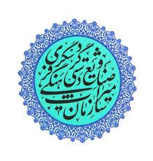 امضای تفاهمنامه مشترک دانشگاه سیستان و بلوچستان و پژوهشگاه میراث فرهنگی و گردشگری