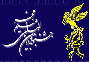 انتشار جدول اکران فیلمهای جشنواره فیلم فجر در همدان + جدول اکران ...