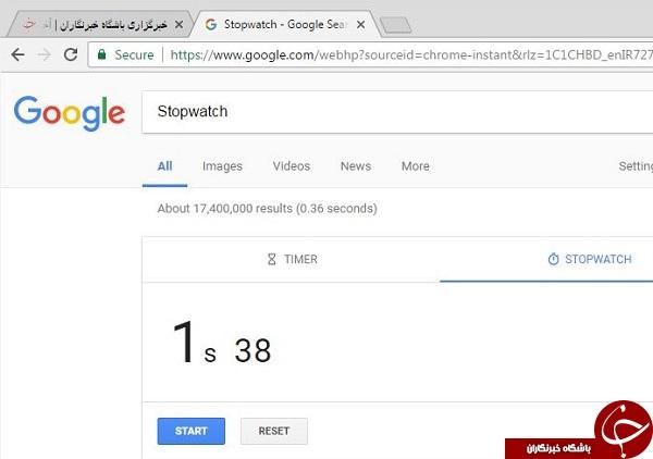 با این ترفند گوگل را به تایمر تبدیل کنید