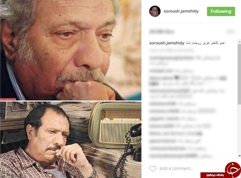 پیام تسلیت هنرمندان در پی درگذشت کاظم افرندنیا