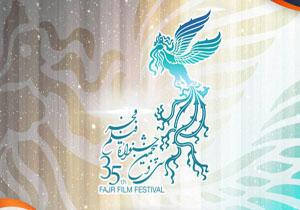 برنامه سینماهای مردمی فجر 35 مشخص شد