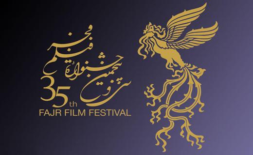 اعضای هیات داوران و فیلمهای بخش سیمرغ فیلم کوتاه معرفی شدند