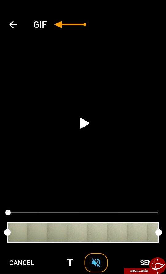 ترفندی برای تبدیل ویدئو به گیف در تلگرام