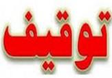 باشگاه خبرنگاران - توقیف خودروی غیر مجاز حمل گوشت در اسفراین