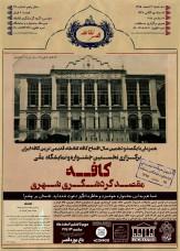 باشگاه خبرنگاران -احیای کافه لقانطه در باغ موزه قصر