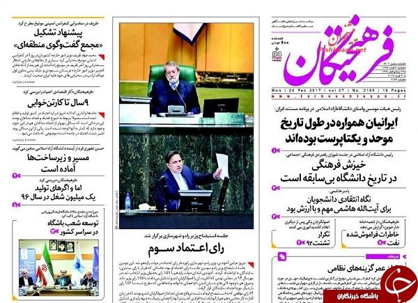 از حلقه نامزدی 96 تا حرف مفت حمله به ایران