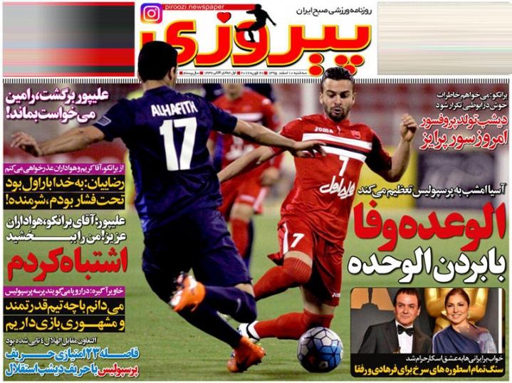 روزنامههای ورزشی دهم اسفند