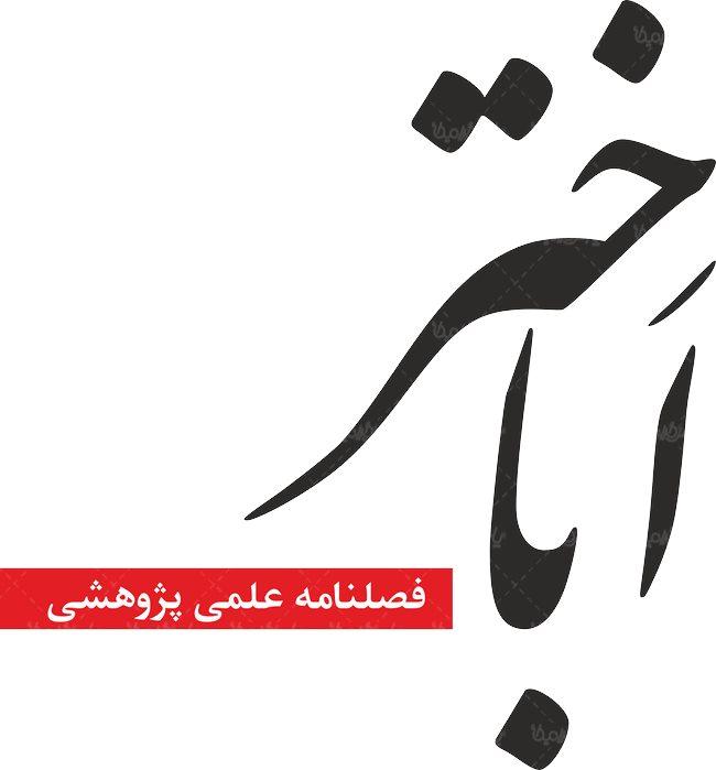 باشگاه خبرنگاران -گرامیداشت بیستمین سال انتشار فصلنامه اباختر