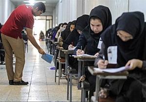 امکان ثبتنام مجدد در آزمون سراسری سال ۹۶ دانشگاه آزاد اسلامی