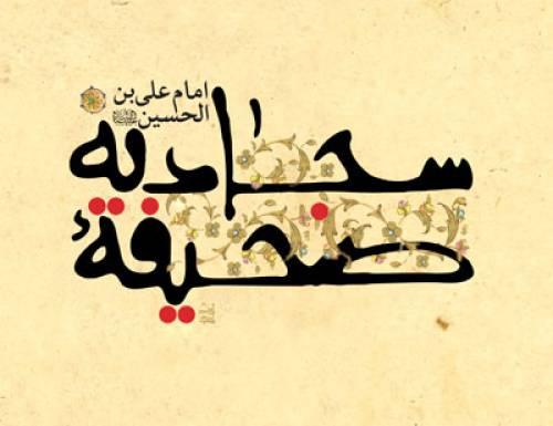 دعای چهارمین شیعیان در روز ////آقای بشیری یادتون نره