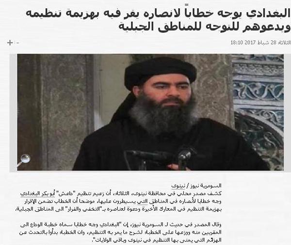 سومریه نیوز: اعتراف ابوبکر البغدادی به شکست/داعشیها به مناطق کوهستانی فرار کنند
