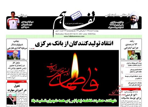 از خط و نشان FATF برای تحریم ایران تا قانونی شدن حقوق های نجومی