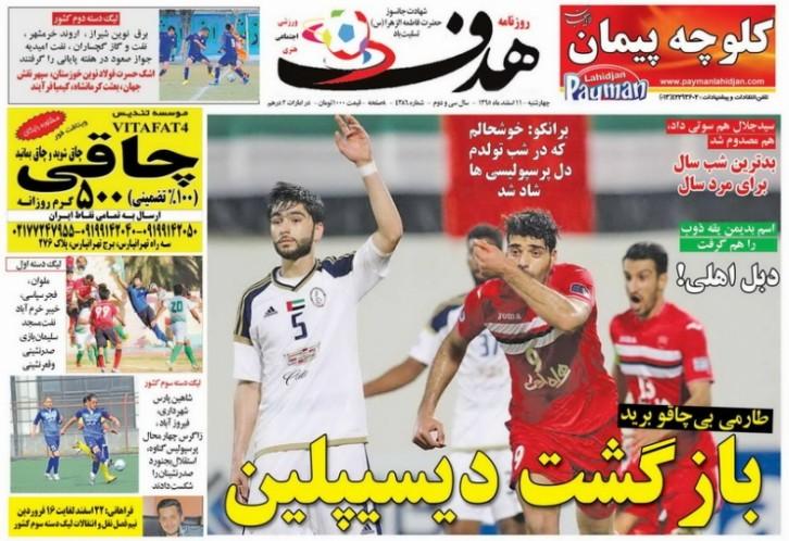 باشگاه خبرنگاران - هدف-11 اسفند