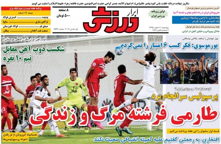 باشگاه خبرنگاران - ابرار ورزشی-11 اسفند