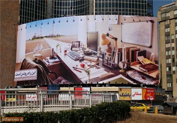 نصب دیوارنگاره شهدای جهاد علمی در میدان ولیعصر (عج)