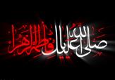 باشگاه خبرنگاران -پیامک شهادت حضرت فاطمه زهرا (س)