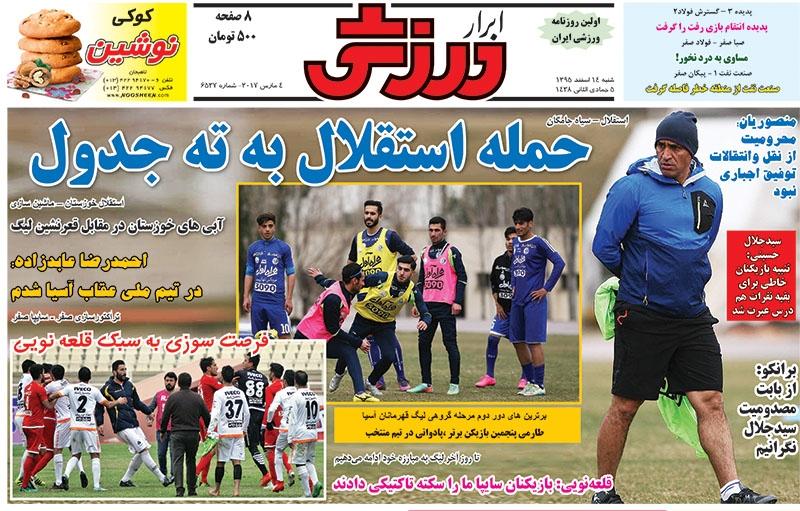روزنامههای ورزشی چهاردهم اسفند
