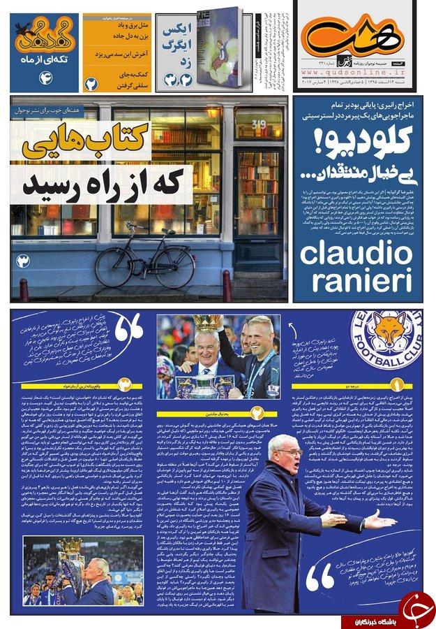 صفحه نخست روزنامههای خراسان رضوی شنبه ۱۴ اسفند.