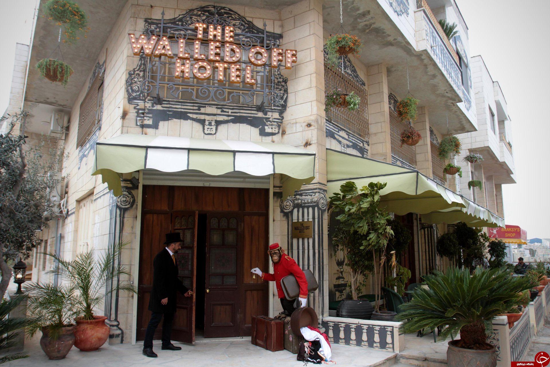 افتتاح هتلی با بدترین چشمانداز در جهان در مجاورت دیوار حائل صهیونیستها+ تصاویر