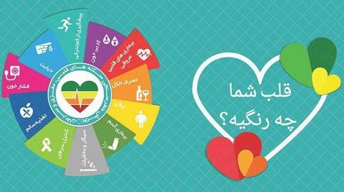 قلبتان چه رنگی است؟ + دانلود