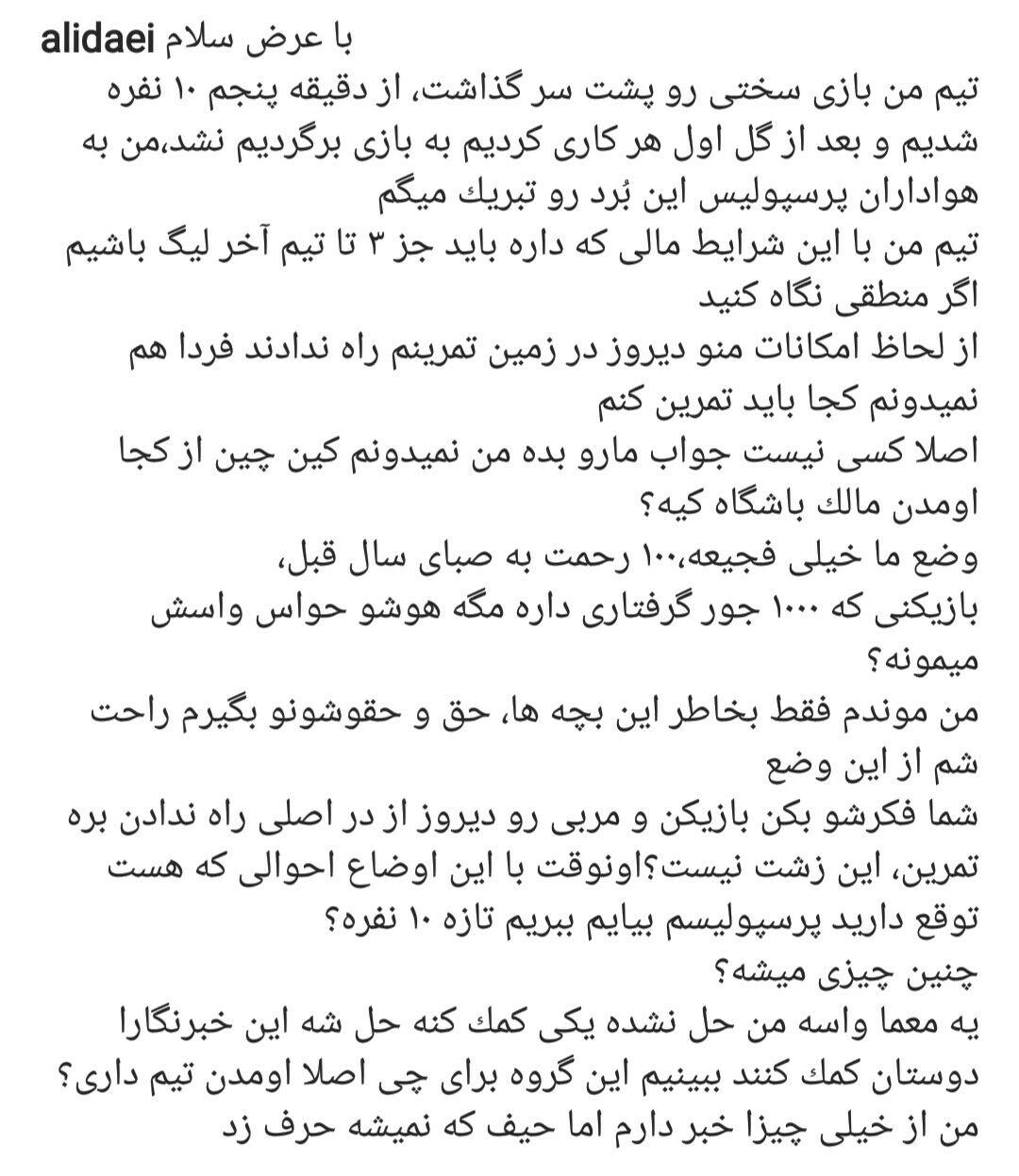 واکنش اینستاگرامی علی دایی به شکست تیم نفت