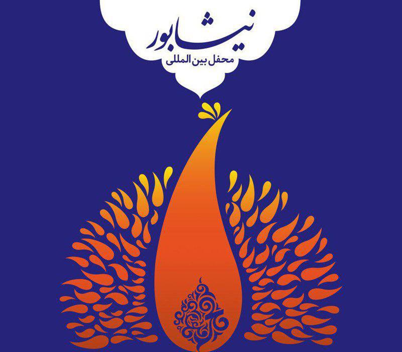 محفل شعرخوانی مهمانان خارجی جشنواره شعر فجر در نیشابور