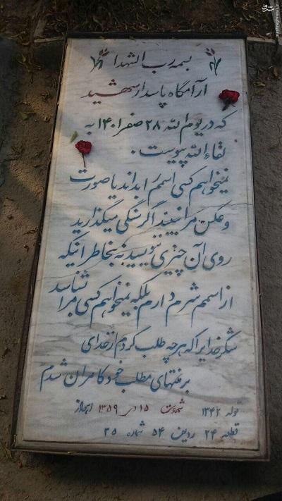 سنگ مزار شهیدی که نمی خواهد کسی اسمش را بداند+عکس