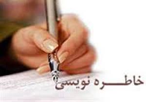 برگزاری جشنواره خاطره نویسی و عکاسی در شیراز