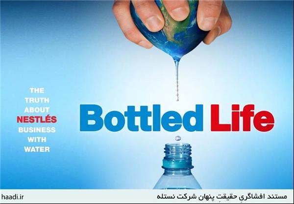 واقعیتهای پنهان شده آبهای معدنی/ سلامت انسان، بازیچه دست سودجویان