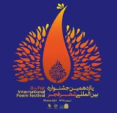 چند خبر از جشنواره شعر فجر/ تدریس زبان فارسی در 40 دانشگاه هند