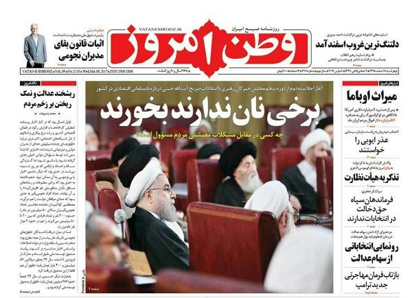 از مصادره اموال ایران توسظ لوکزامبورگ تا خبرگان بدون آیت الله