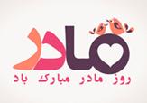 باشگاه خبرنگاران -متن تبریک روز زن و روز مادر
