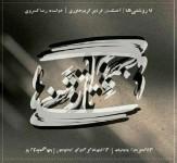 باشگاه خبرنگاران -آلبوم موسیقی «تا روشنی ها» منتشر شد