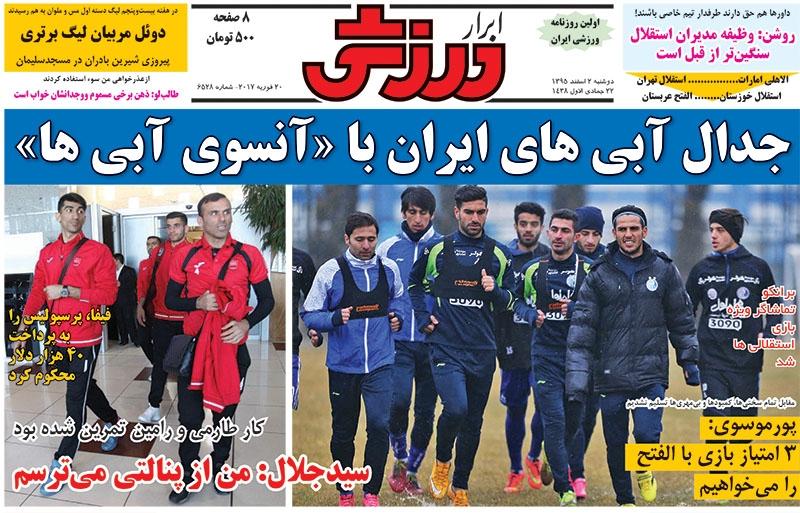 روزنامههای ورزشی دوم اسفند