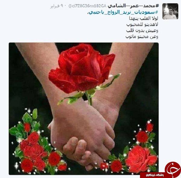 زنان عربستانی ازدواج خود را با مردان سعودی تحریم کردند +تصاویر