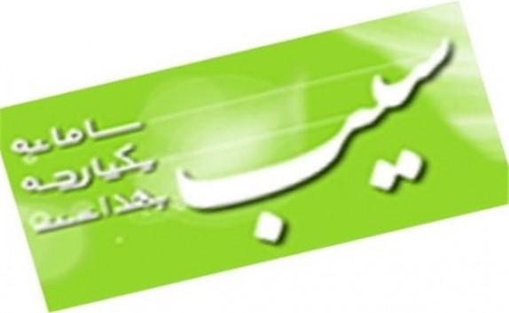 باشگاه خبرنگاران -مهاباد از شهرستانهای پیشرو در اجرای طرح بهداشتی موسوم به سیب