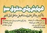 باشگاه خبرنگاران - همایش ملی حقوق سبز در گلستان
