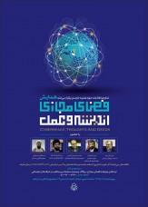 باشگاه خبرنگاران - برگزاری همايش «فضاي مجازي، انديشه و عمل» در مشهد