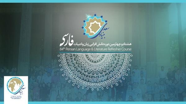 آغاز ثبت نام در هشتاد و چهارمین دوره دانشافزایی زبان فارسی