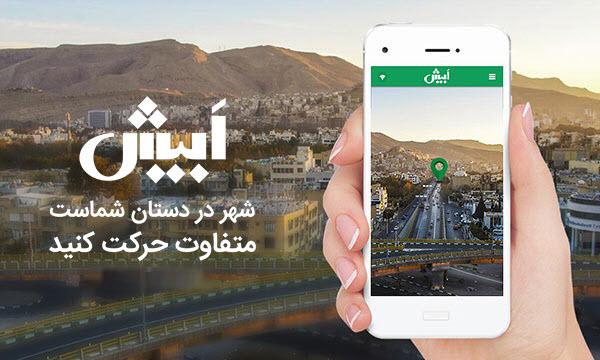 دانلود نرم افزار نقشه ایران