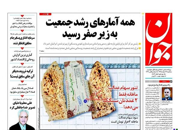 از موج کم فروشی در آستانه عید تا حذف مصوبه حقوق های نجومی در مجمع تشخیص