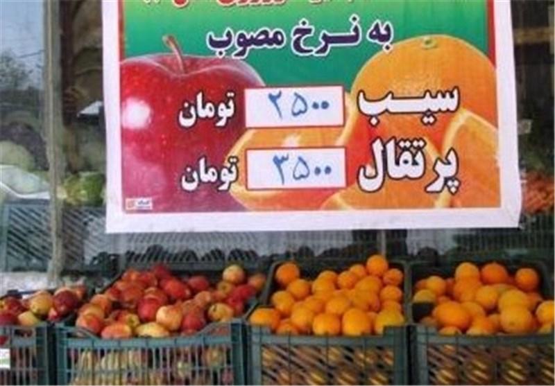 آغاز توزیع میوه تنظیم بازار شب عید